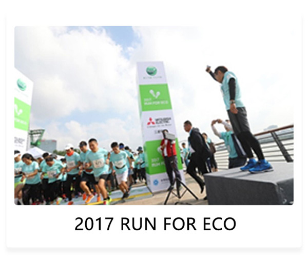 2017 RUN FOR ECO