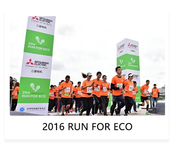 2016 RUN FOR ECO