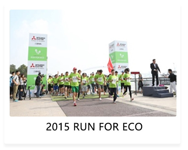 2015 RUN FOR ECO